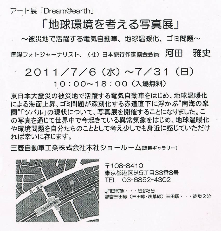 Ccf20110702_00000