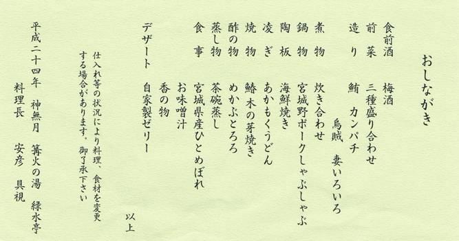 Ccf20121022_00000
