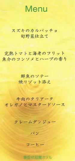 Ccf20110826_00001